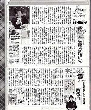 160223jyosei_jishin_kiji1_web.jpg