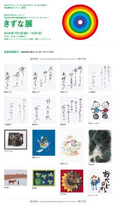 160701toppan_kizuna.jpg
