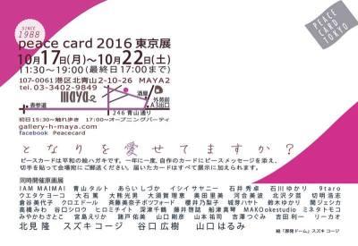 161017_peace_tokyo_w.jpg