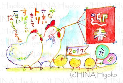 160224hina_nenga01web.jpg