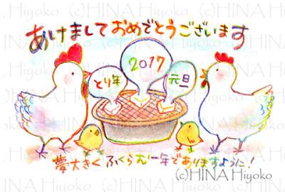 160224hina_nenga02web.jpg