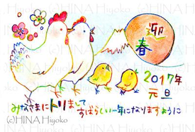 160224hina_nenga03web.jpg