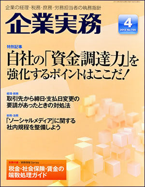 130418kigyoujitumu201304top.jpg