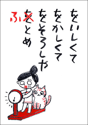170103_2017carta_yomifuda.jpg