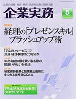 企業実務2013-5月号.jpg