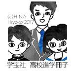 180305gakuhou_sha_highschool_bn_web1.jpg