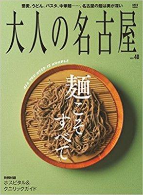 170929otona_nagoya2.jpg