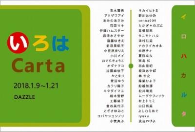 180109iroha_carta.jpg