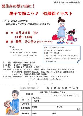 180801_komaki03.jpg