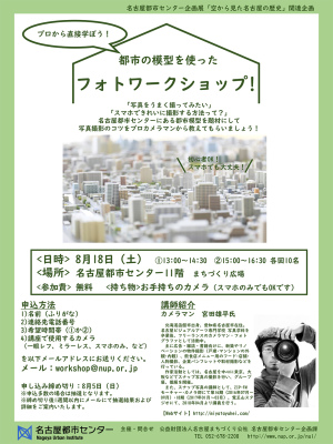 180818_yuhei_photoworkshop2018.jpg