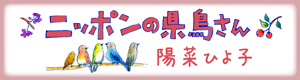 県鳥バナー300×80.jpg