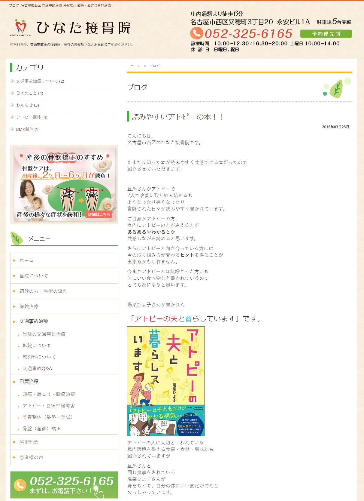 160325hinata_s_blog1.jpg