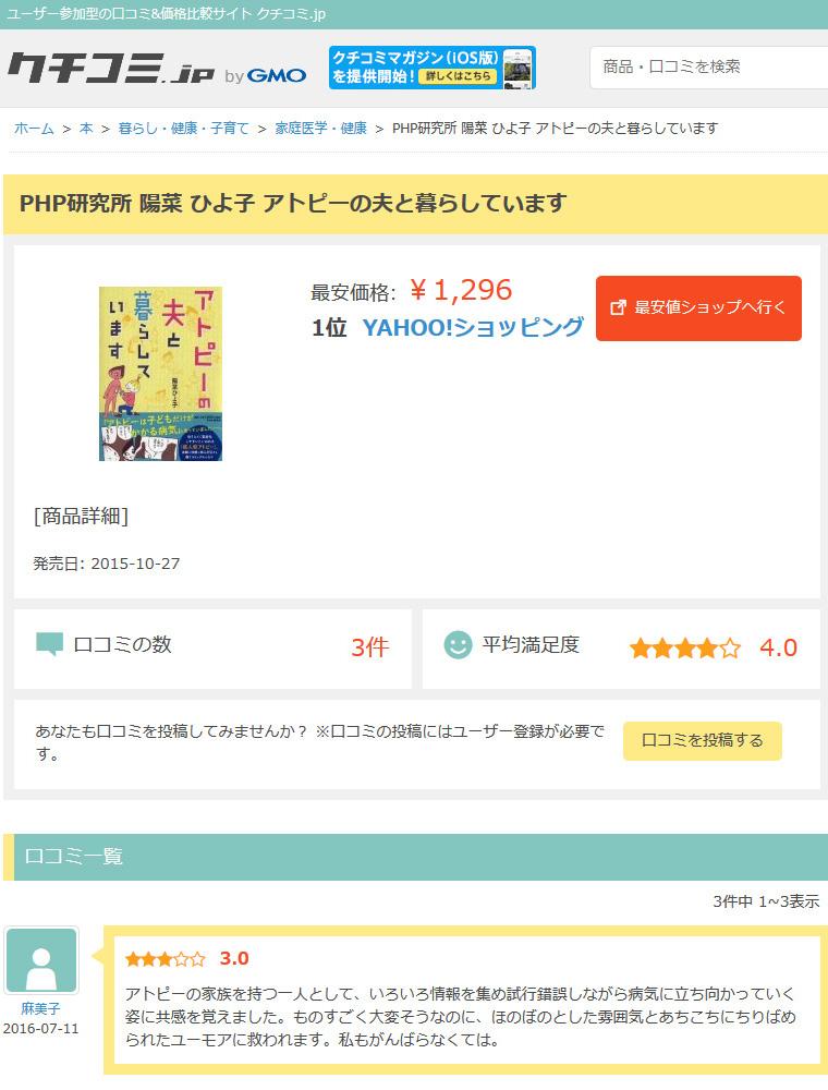 160715kuchikomi1.jpg