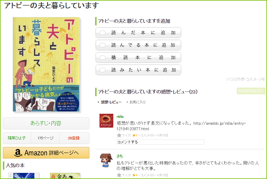 160828book_mater1.jpg