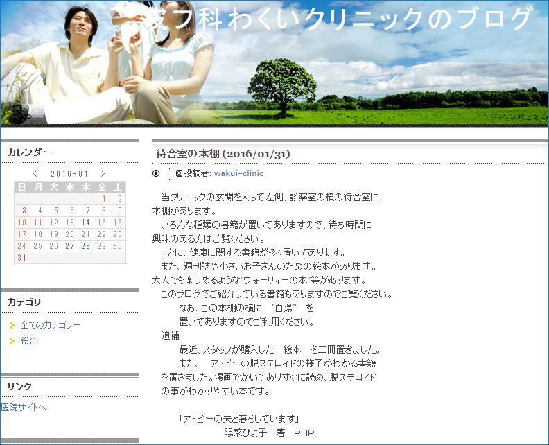 160131atopi_iwai_cl1.jpg