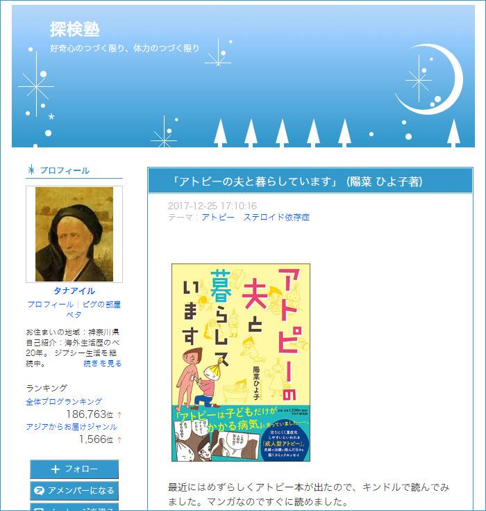 171225tankenjyuku-3.jpg
