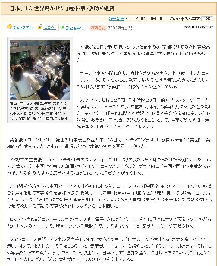 130726yomiuri_3.jpg