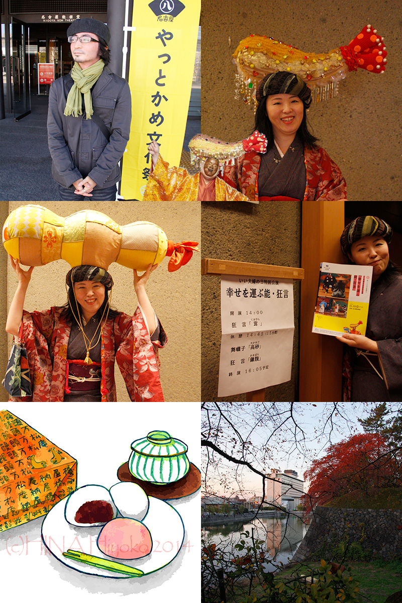 141122_iifufu_nagoya1.jpg