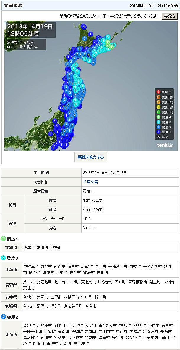 130419jishin_hokkaido.jpg