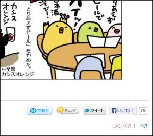 131024hiyoko1.jpg