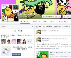 140927hiyoko_dagane_fbp1.jpg