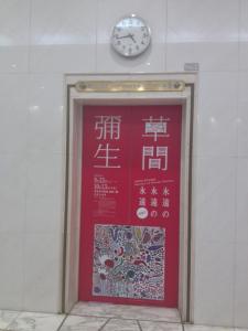 140918sakae02_kusama.jpg