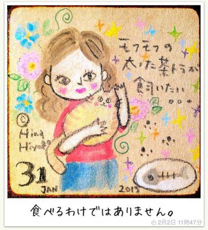 150131my365_n.JPG