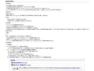 130207tennouji_bosyu02.jpg