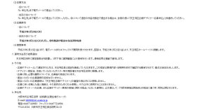 130207tennouji_bosyu03.jpg