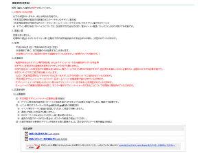 130207tennouji_bosyu04.jpg