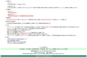 130207tennouji_bosyu05.jpg