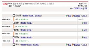 130228nagoya_tokyo1.jpg
