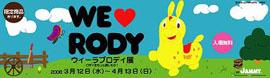 rody08_1.jpg