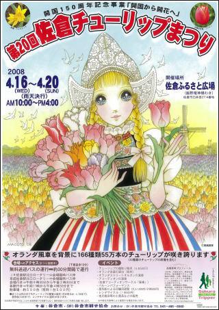 080430sakura_tulip0.jpg