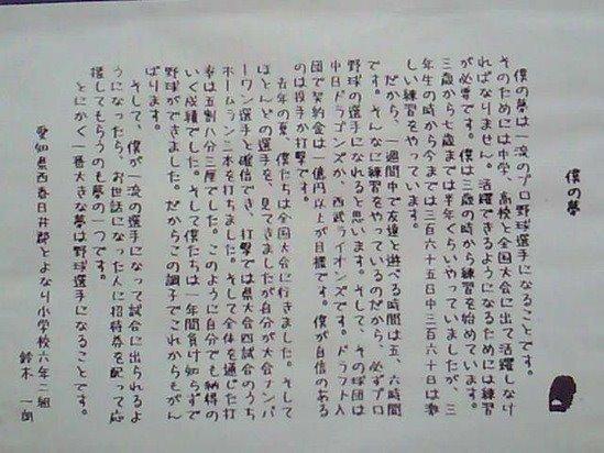 120126ichirou_n.jpg