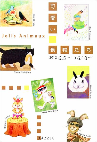 0906-120525kawaii_dm1.jpg