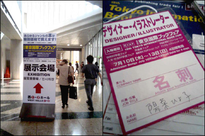 080713tokyo_bookfair.jpg