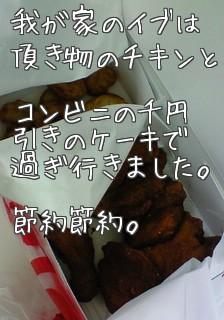 081225xmas_chiken.jpg