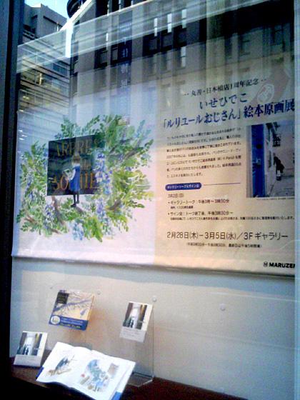 080305nihonbashi_maruzen1.jpg