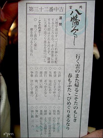 090106hatumoude7.jpg
