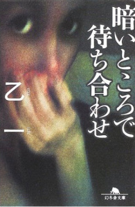 090311otsuichi.jpg