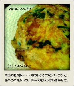 101209dinnerIMG_6807f.jpg