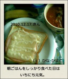 101217breakfastIMG_3993.jpg