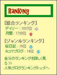 101225ranking1.jpg