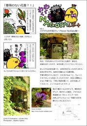 名古屋レポ001花屋.jpg