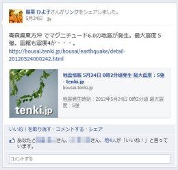 120524earthquake1.jpg