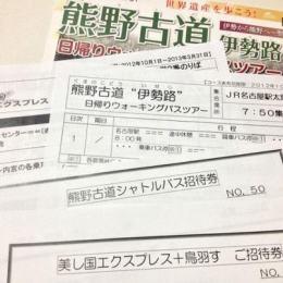 120929kumano_n.jpg