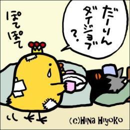120926piyoko_n.jpg