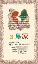 080609meishi1.jpg