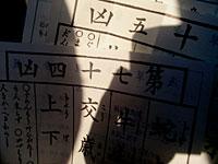 080106sensuji04.jpg